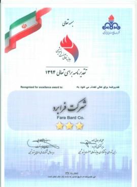 Petrochemical award for EFQM