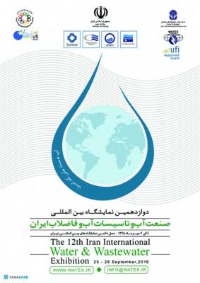 حضور فرابرد در نمایشگاه آب تهران