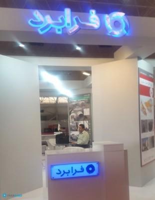 حضور در نمایشگاه نفت شیراز